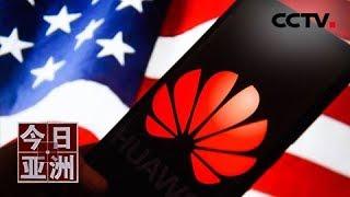 《今日亚洲》 20190520| CCTV中文国际