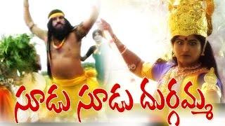 Goddess Durga Devi Yedupayala Vanadurga Sudu Sudu Durgamma Video Album Songs