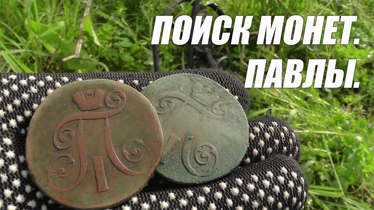 Поиск монет. павлы. - youtube.