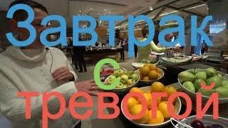 Турция декабрь 2019. Отель ASKA LARA. 5. Тревожная ночь. Завтрак.