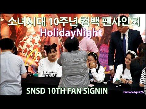 170813 소녀시대(SNSD) 팬사인회 ⑪ - 효연, 윤아, 유리는 왜 눈물을 흘렸나? ◆ 여의도 IFC몰 ◆ Fancam by humoresque76
