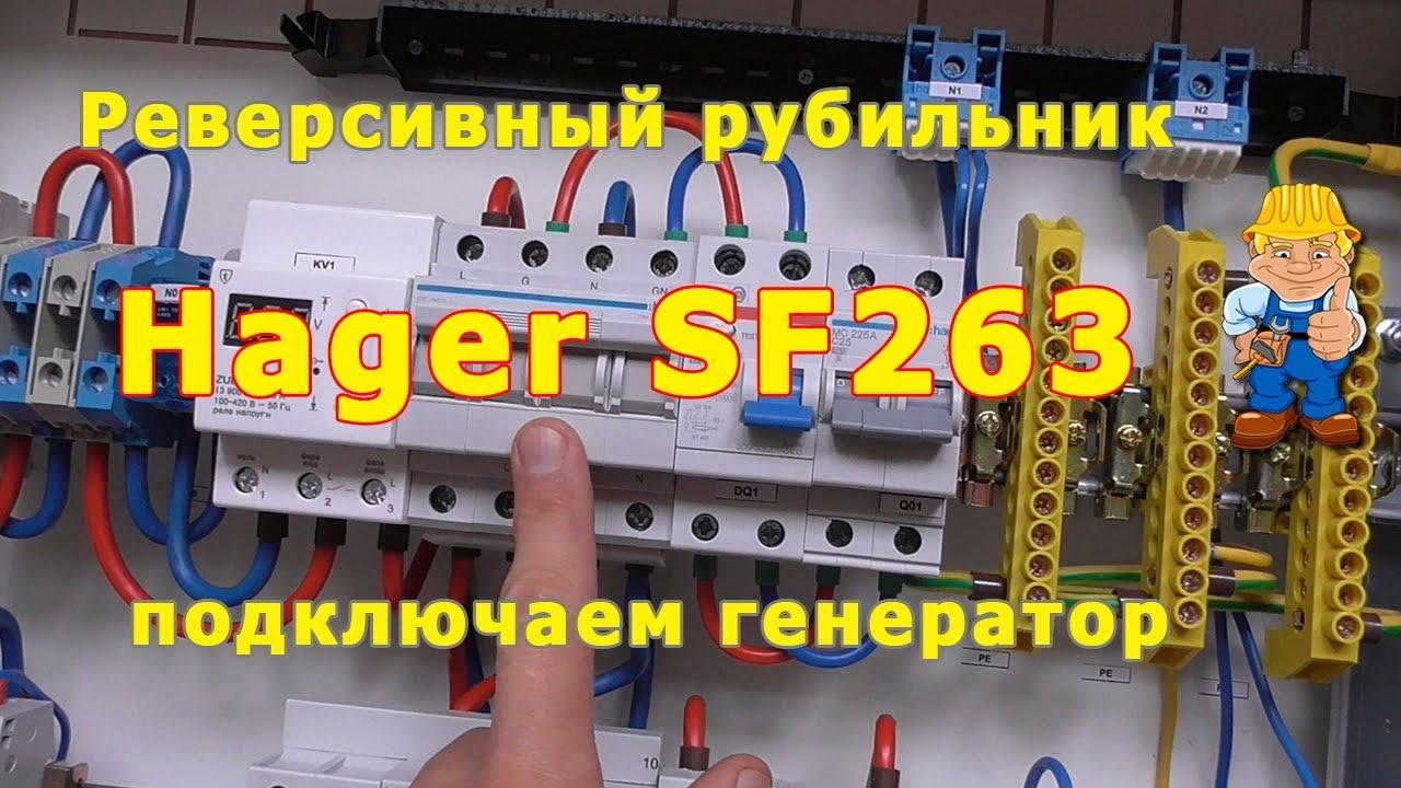 Реверсивный переключатель рубильник Hager SF263 для подключения генератора - обзор