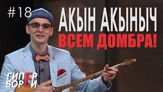 О домбре и казахском языке АКЫНЫЧ Андрей Фендриков ГИПЕРБОРЕЙ 18