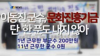 [JTB NEWS/진도 투데이] 이동진군수, 문화진흥기…