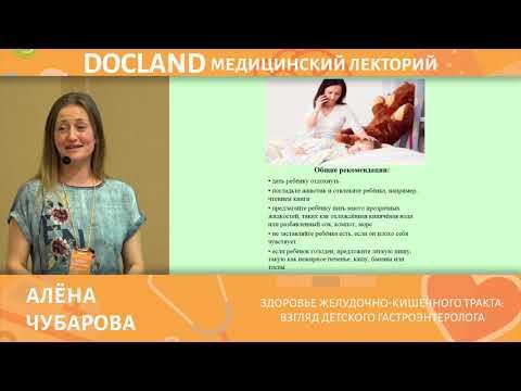 Детский гастроэнтеролог Алёна Чубарова - Здоровье желудочно-кишечного тракта