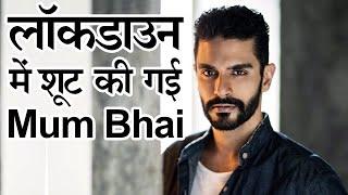 लॉकडाउन में शूट की गई Mum Bhai : अंगद बेदी
