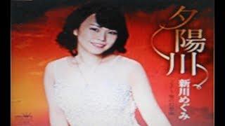2018年新曲(夕陽川)/新川めぐみ  cover:Kozi S.