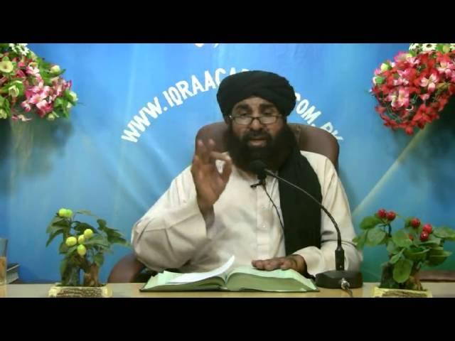 Surrah Al A raf Ayat 161