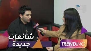 حسن الرداد يعلق على شائعات جديدة طالت علاقته بزوجته إيمي