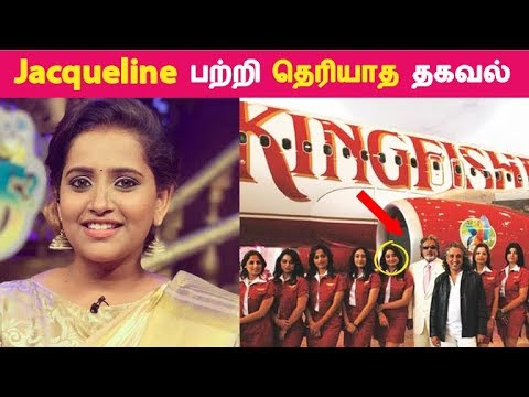 Jacqueline பற்றி தெரியாத தகவல் | Tamil Cinema News | Kollywood News | Latest Seithigal