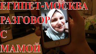 РАЗГОВОР С МАМОЙ ЕГИПЕТ МОСКВА КАК МАМА И С КЕМ