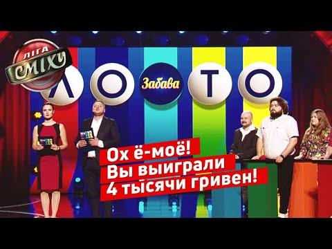 ЛОХОТРОН по-украински -