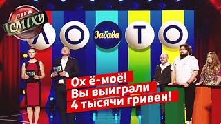 ЛОХОТРОН по-украински - Ветераны Космических Войск | Лига Смеха 2019
