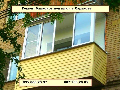 Харьков ремонт балконов под ключ