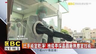 【疫情最新】運用打造晶圓廠無塵室經驗 MIT正壓檢疫亭助防疫 @57東森財經新聞