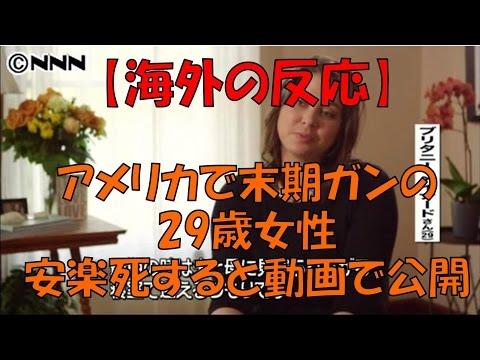【海外の反応】安楽死について賛否両論!アメリカで末期ガンの29歳女性が安楽死すると動画で公開し全米で議論に!