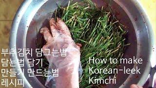 부추김치 담그는법 담는법 담기 담그기 만들기 만드는법 정구지 레시피 food recipe How to make Korean-leek Kimchi