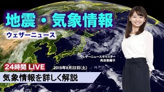 【LIVE】 最新地震・気象情報 ウェザーニュースLiVE (2018年9月22日)