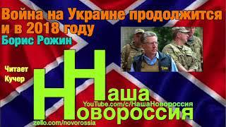 Война на Украине продолжится и в 2018 году