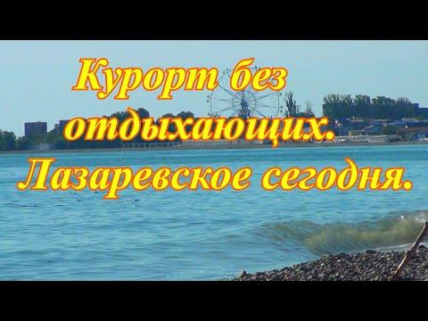 Курорт без отдыхающих/Лазаревское сегодня