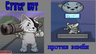 Мультик игра для детей  Ударный отряд котят - Кот с базукой часть 2