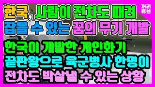 한국, 전차도 때려잡는 40mm 유도미사일 개발 / 한국이 개발한 개인화기 끝판왕으로 육군병사 한명이 전차도 박살낼수 있는 상황