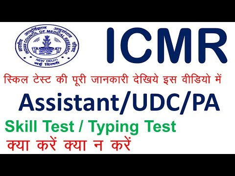 ICMR Skill Test Full Details | ICMR Assistant, PA, UDC Skill Test 2018 | Employments Point