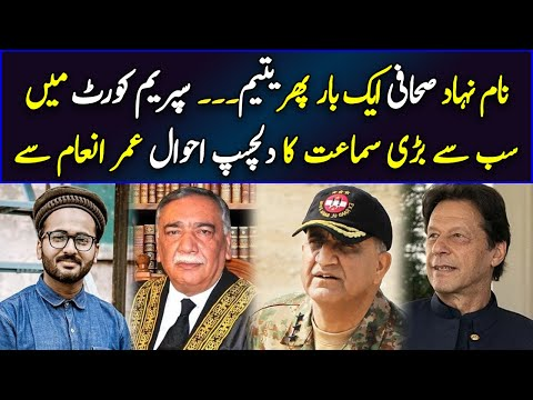 The BIGGEST Hearing in Supreme Court || An Interesting Account by Umer Inam