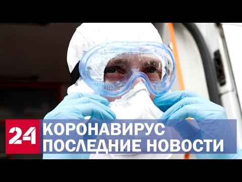 Кopонавирус CОVID-19. Последние новости. Ситуация в России и мире. Сводка за 4 апреля