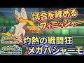 【ポケモンUSUM】試合を締める狂戦士!メガバシャーモが止まらねえ!【ウルトラサン/ウルトラムーン】