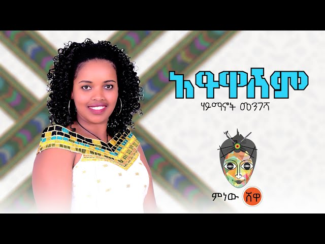 Ethiopian Music : Haimanot Mengesha ሃይማኖት መንገሻ (አይዋሽም) - New Ethiopian Music 2021(Official Video)