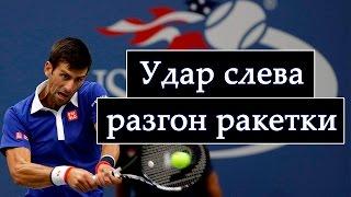 Теннис. Удар слева двумя руками. Как правильно разогнать ракетку?