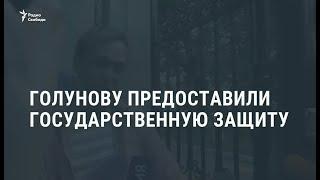 Голунову предоставили государственную защиту / Новости