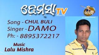 CHUL BULI   dhemssa tv app