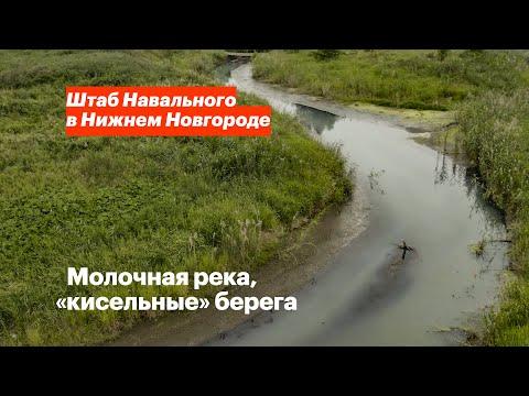 Кто загрязняет речку в Дальнеконстантиновском районе