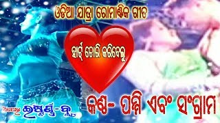 Popular Odia Jatra Romantic Song || Jatra Love Song - Heart Chori Karidelu || Opera Eastern Blue.