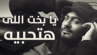 Tamer Hosny - Ya Bakht Elly Hathebeh / يابخت اللي هتحبيه - تامر حسني