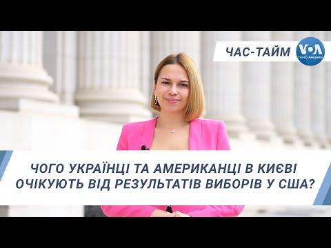 Час-Тайм. Чого українці