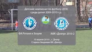 """ФА Ротаня и Зозули (2009) 11-1 АФК """"Днепр"""" (2010)- 2. 10.04.2018"""