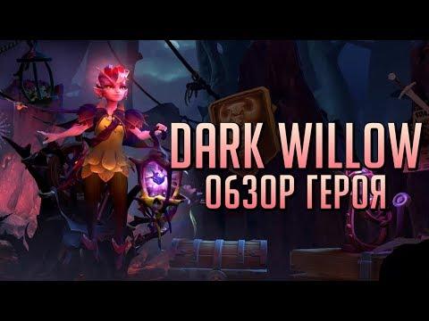 видео: dota 2 НОВЫЙ ГЕРОЙ - dark willow [ДЕТАЛЬНЫЙ ОБЗОР]
