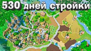 530 ДНЕЙ ИГРЫ В МАЙНКРАФТ -  Майнкрафт 1.16.4 ч.79