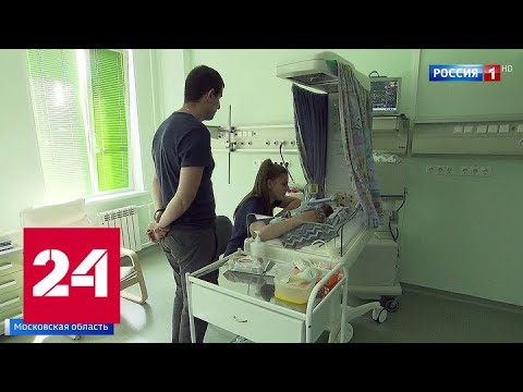 Все для комфорта мамы и малыша: ЗАГС в роддоме и другие нововведения - Россия 24