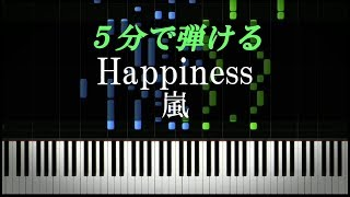 嵐さんの歌う「Happiness」をピアノカバーしました。 Twitter https://twitter.com/Nanaki_007 Nanaki Band【演奏動画】 https://www.youtube.com/c/NanakiBand Nanaki ...