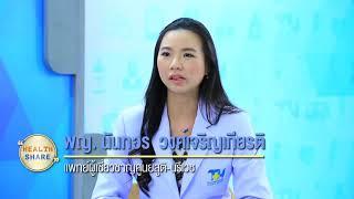 สัญญาณเตือนโรคช็อกโกแลตซีสต์ II Thonburi Health Share EP37