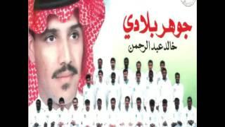 خالد عبدالرحمن - ابن الوطن - البوم جوهر بلادي 1992