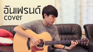 อันเฟรนด์ (Unfriend) - Fingerstyle Guitar Cover by tonpalm