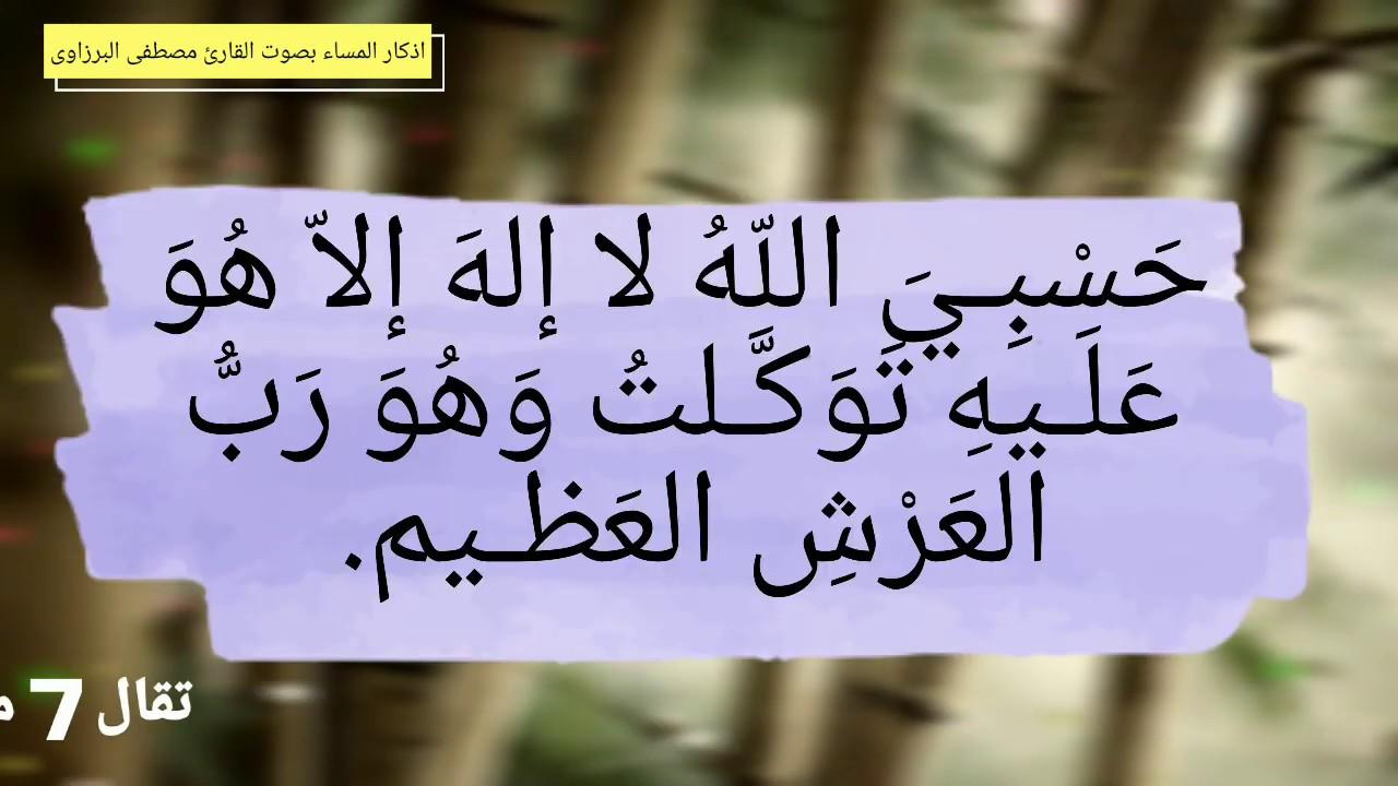 اذكار المساء كامله بصوت جميل جدا مصطفى البرزاوى Youtube