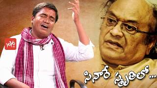 సినారె స్మృతిలో | A Tribute Song to C Narayana Reddy | YOYO TV Channel