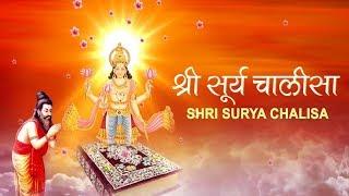 Shree Surya Chalisa | श्री सूर्य चालीसा | Evergreen Hindi Ht Devotional Songs
