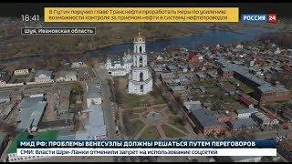 Смотреть видео Городки. Специальный репортаж Россия 24 онлайн